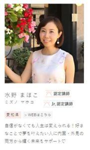 宮本佳実さんのWEBに掲載