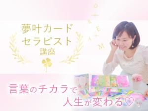 夢叶カードセラピスト講座